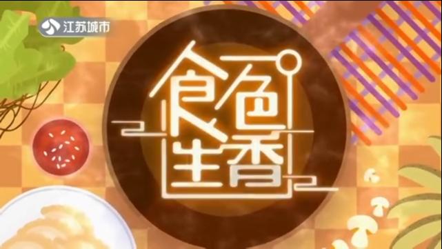 食色生香 20210731