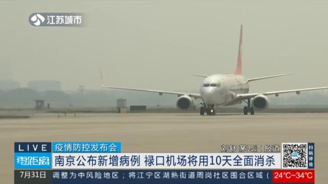 疫情防控发布会 南京公布新增病例 禄口机场将用10天全面消杀