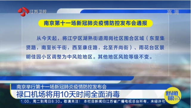南京举行第十一场新冠肺炎疫情防控发布会 禄口机场将用10天时间全面消毒