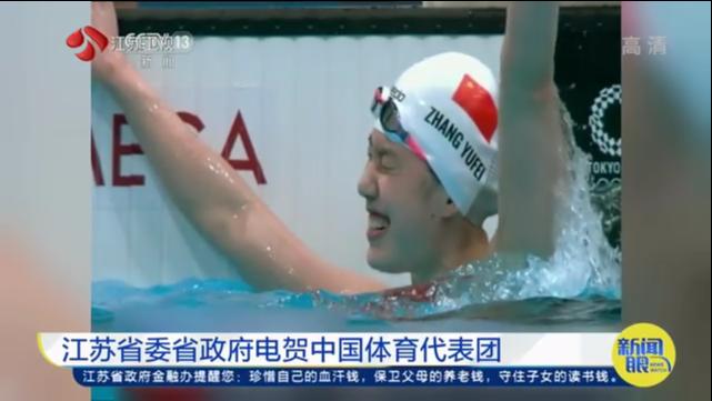 江苏省委省政府电贺中国体育代表团