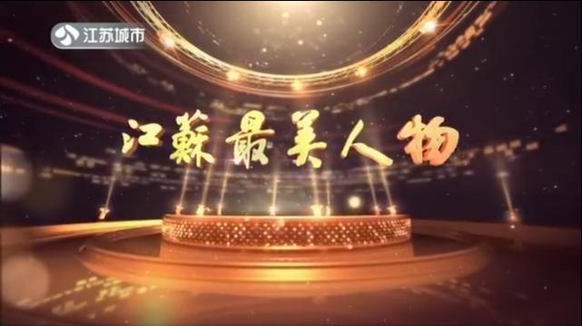 """江苏最美人物 水利""""学霸""""炼成记"""