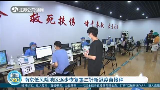 南京低风险地区逐步恢复第二针新冠疫苗接种