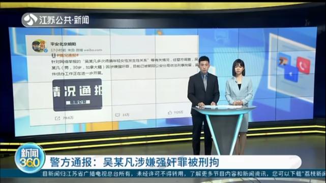 警方通报:吴某凡涉嫌强奸罪被刑拘