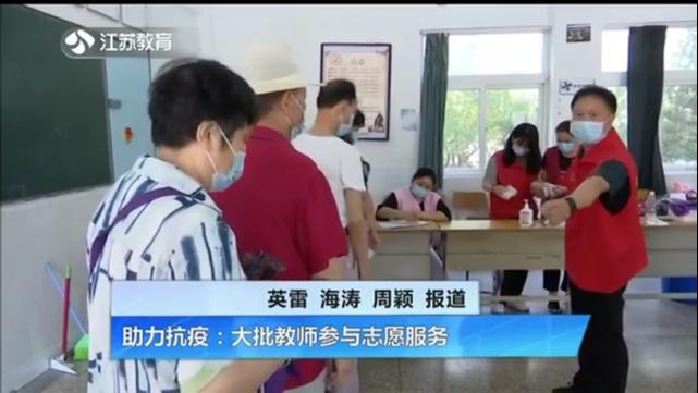 助力抗疫:大批教师参与志愿服务