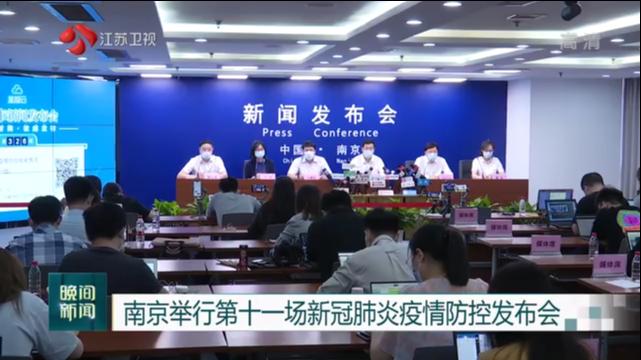 南京举行第十一场新冠肺炎疫情防控发布会 部分区域风险等级调整 确诊病例均在接受专业治疗