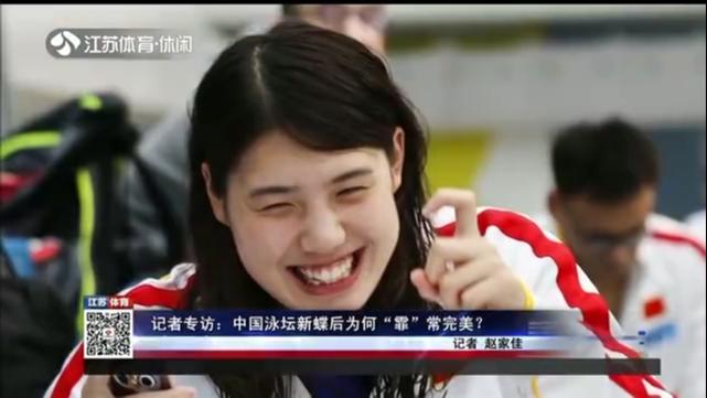 """记者专访:中国泳坛新蝶后为何""""霏""""常完美?"""