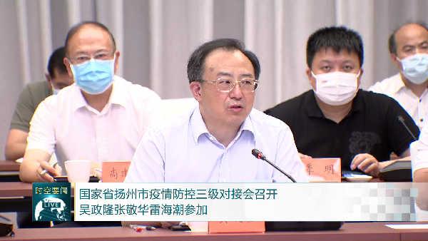 国家省扬州市疫情防控三级对接会召开