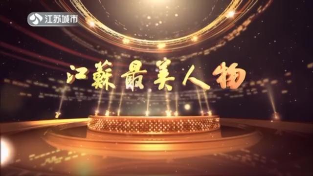 江苏最美人物 情系乡村守初心