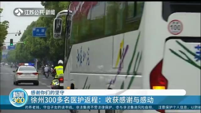 感谢你们的坚守 徐州300多名医护返程:收获感谢与感动
