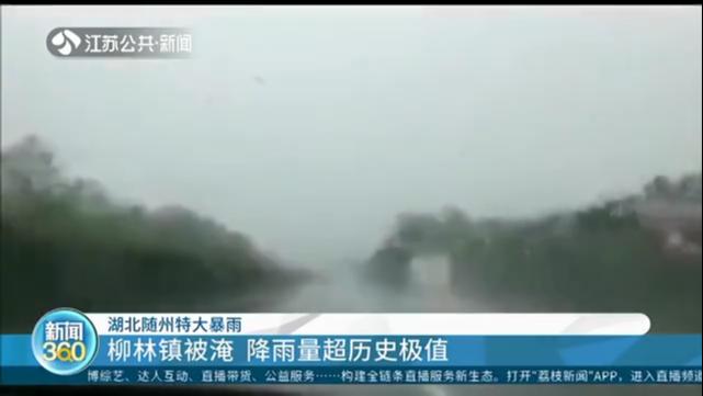 湖北随州特大暴雨 柳林镇被淹 降雨量超历史极值
