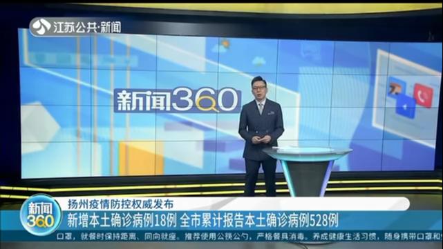扬州疫情防控权威发布 新增本土确诊病例18例 全市累计报告本土确诊病例528例