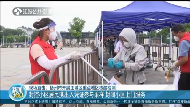 现场直击:扬州市开展主城区重点地区核酸检测 封控小区居民携出入凭证参与采样 封闭小区上门服务