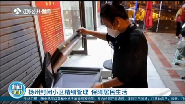 扬州封闭小区精细管理 保障居民生活