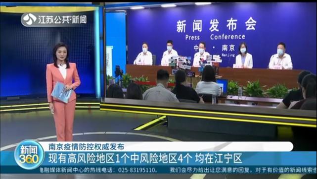 南京疫情防控权威发布 现有高风险地区1个中风险地区4个 均在江宁区