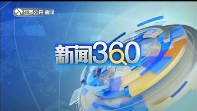 新闻360 20210814