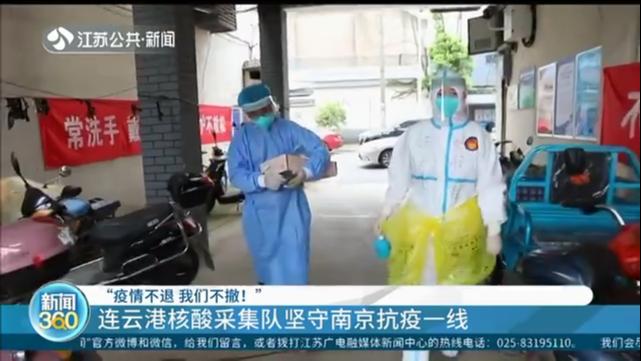 """""""疫情不退 我们不撤!"""" 连云港核酸采样队坚守南京抗疫一线"""