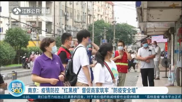 """南京:疫情防控""""红黑榜"""" 督促商家筑牢""""防疫安全墙"""""""