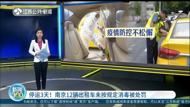 停运3天!南京12辆出租车未按规定消毒被处罚