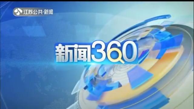 新闻360 20210815