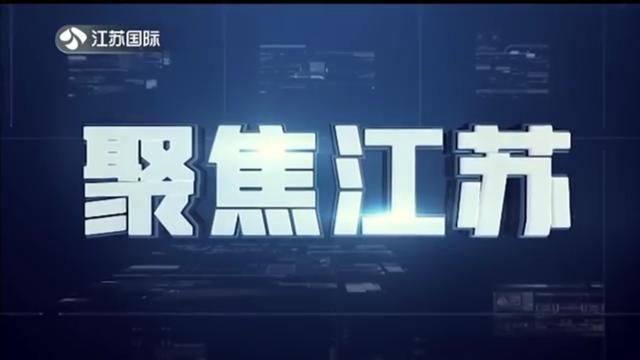 聚焦江苏 20210815