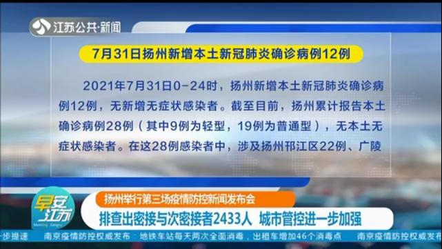 扬州举行第三场疫情防控新闻发布会 排查出密接与次密接者2433人 城市管控进一步加强