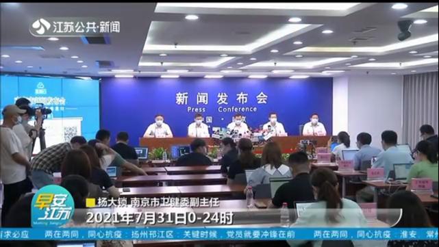 南京疫情防控权威发布 新增本土确诊病例14例 确诊病例均在接受专业治疗