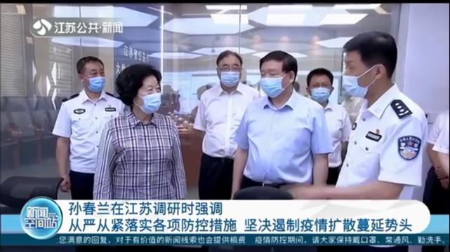 孙春兰在江苏调研时强调 从严从紧落实各项防控措施 坚决遏制疫情扩散蔓延势头