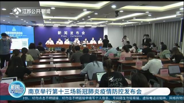 南京举行第十三场新冠肺炎疫情防控发布会