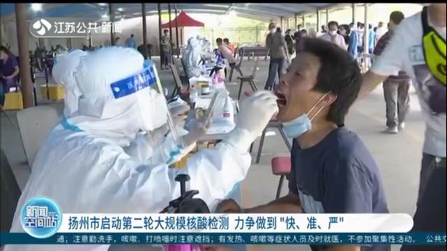 """扬州市启动第二轮大规模核酸检测 力争做到""""快、准、严"""""""