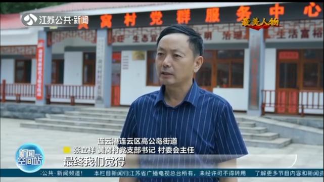 """张立祥:""""最美渔村""""领航人"""