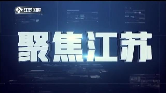 聚焦江苏 20210801
