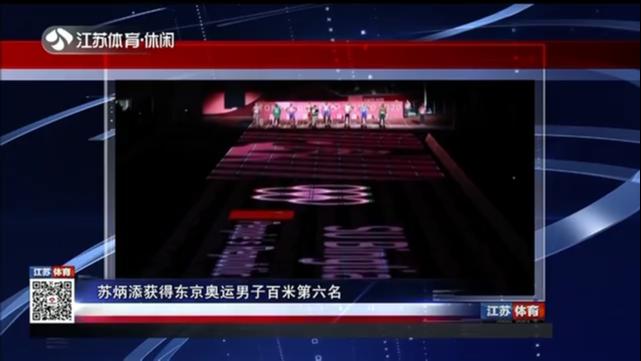 苏炳添获得东京奥运男子百米第六名
