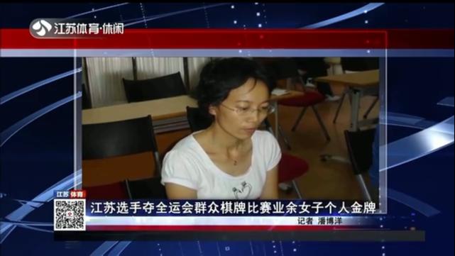江苏选手夺全运会群众棋牌比赛业余女子个人金牌