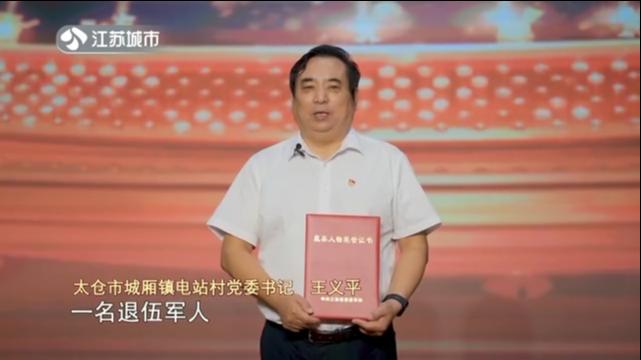 """""""最美退役军人""""王义平"""