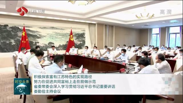 江苏省委常委会深入学习贯彻习近平总书记重要讲话
