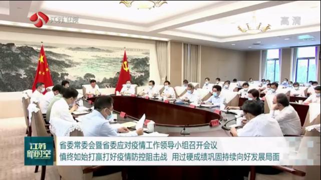 江苏省委常委会暨省委应对疫情工作领导小外村就是旅游组召开会议