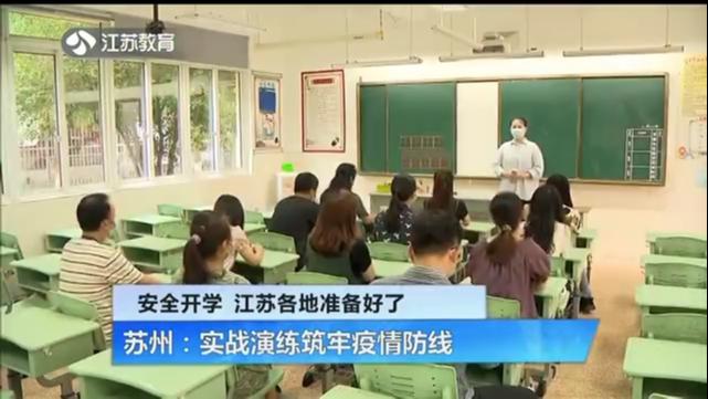 安全开学 江苏各地准备好了 苏州:实战演练筑牢疫情防线