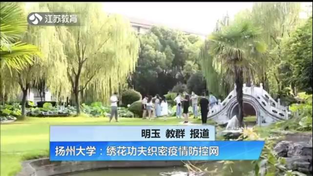 扬州大学:绣花功夫织密疫情防控网