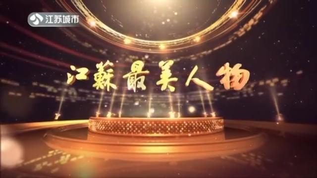 江苏最美人物 风雨十年创业路 托起农民致富梦