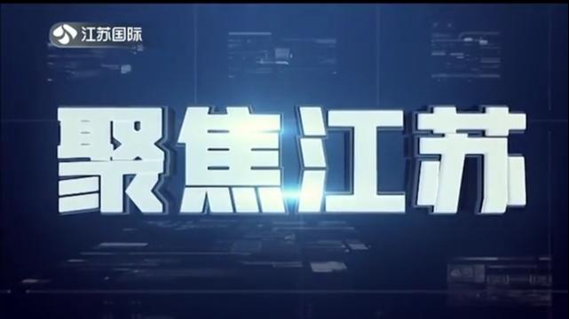 聚焦江苏 20210808