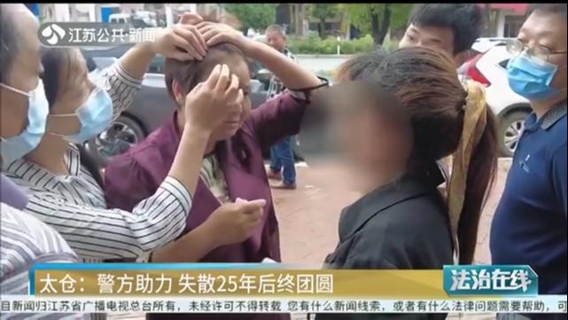太仓:警方助力 失散25年后终团圆