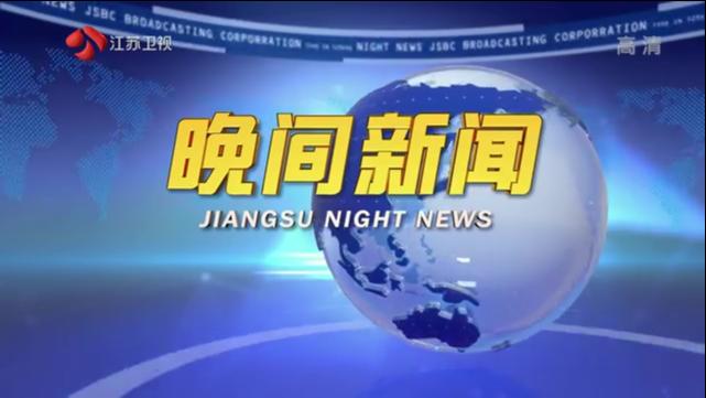 晚间新闻 20210910