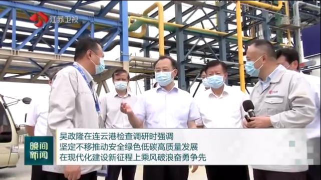 吴政隆在连云港检查调研时强调 坚定不移推动安全绿色低碳高质量发展 在现代化建设新征程上乘风破浪奋勇争先
