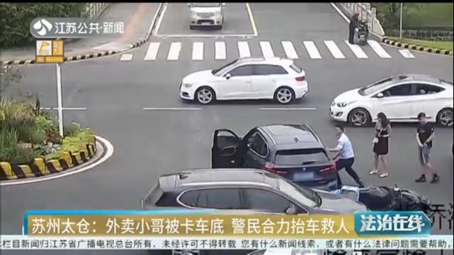 苏州太仓:外卖小哥被卡车底 警民合力抬车救人