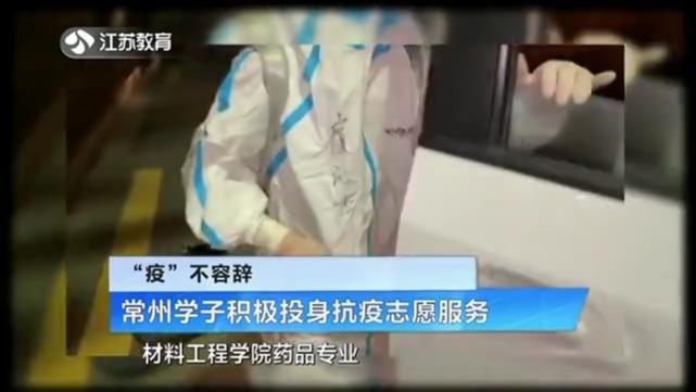 """""""疫""""不容辞 常州学子积极投身抗疫志愿服务"""