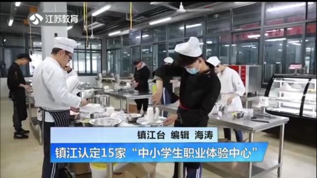 """镇江认定15家""""中小学生职业体验中心"""""""