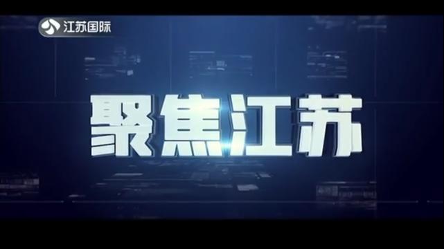 聚焦江苏 20210912