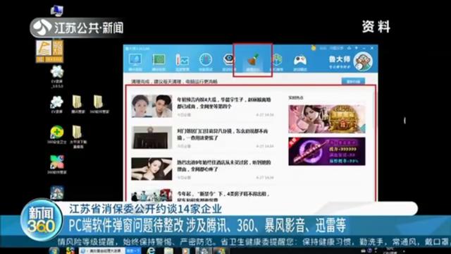 江苏省消保委公开约谈14家企业 PC端软件弹窗问题待整改 涉及腾讯、360、暴风影音、迅雷等