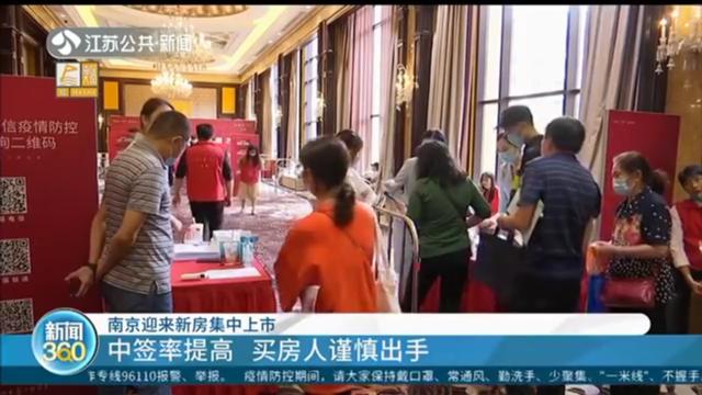 南京迎来新房集中上市 中签率提高 买房人谨慎出手