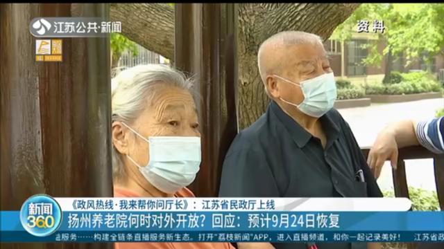 《政风热线·我来帮你问厅长》:江苏省民政厅上线 扬州养老院何时对外开放?回应:预计9月24日恢复